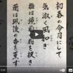 【動画】令和に吟じたい詩吟「万葉集・梅花の歌序文」