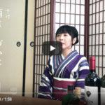 【動画】詩吟「酒」若山牧水